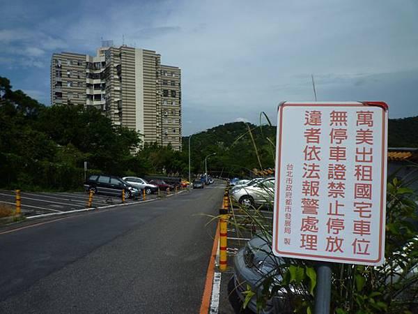 萬芳山未遇 068