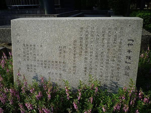 台北二二八紀念公園陸檢0007號一等水準點 011