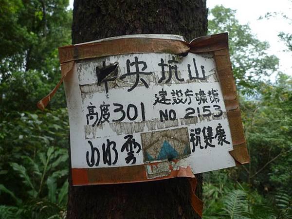 中央坑山.玉桂嶺 030
