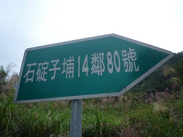 串空湖古道.九芎坑山 057