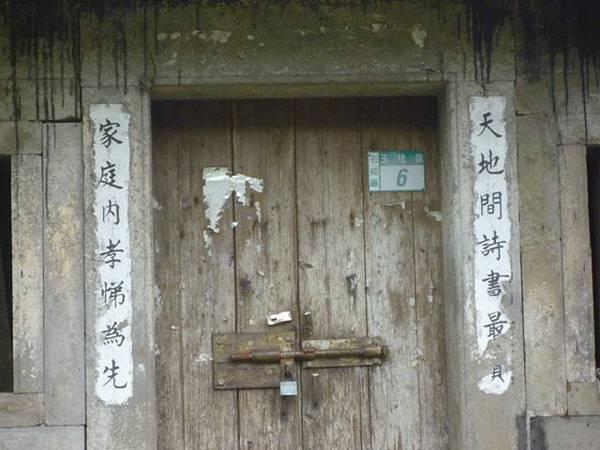 串空湖古道.九芎坑山 087