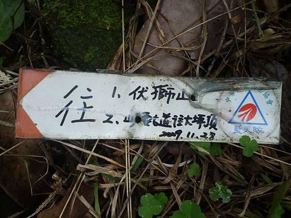 串空湖古道.九芎坑山 093