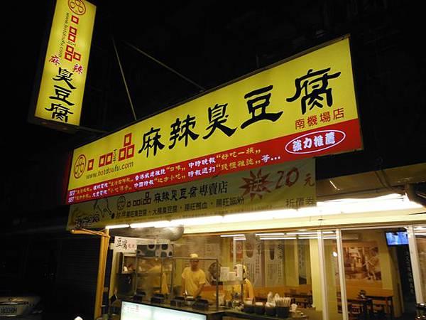 口吅品麻辣臭豆腐.熊空山.三峽大豹社忠魂碑 017