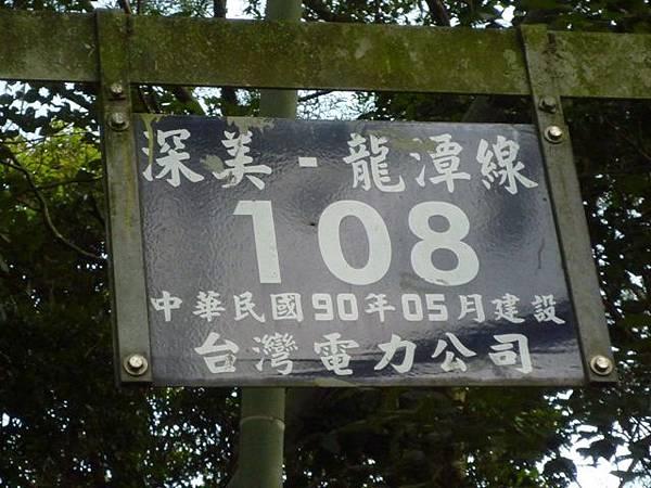 口吅品麻辣臭豆腐.熊空山.三峽大豹社忠魂碑 123