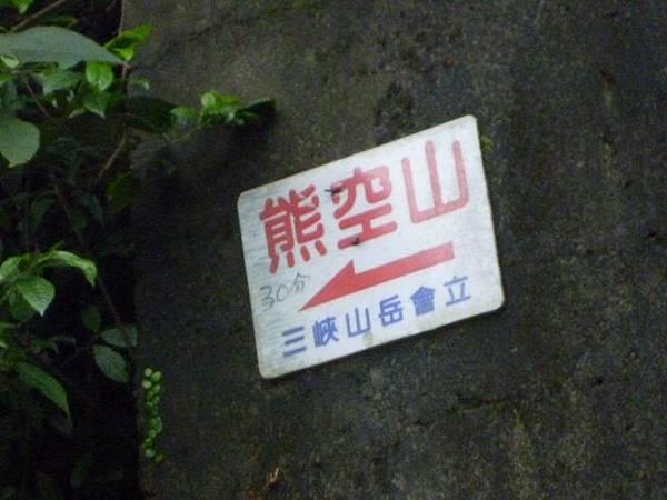 口吅品麻辣臭豆腐.熊空山.三峽大豹社忠魂碑 146
