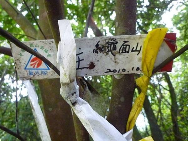 口吅品麻辣臭豆腐.熊空山.三峽大豹社忠魂碑 152
