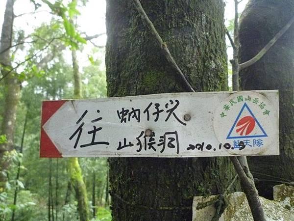 口吅品麻辣臭豆腐.熊空山.三峽大豹社忠魂碑 173