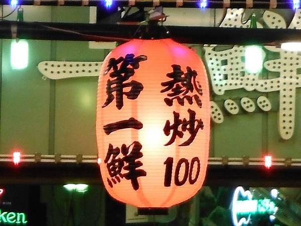 第一鮮熱炒100 005