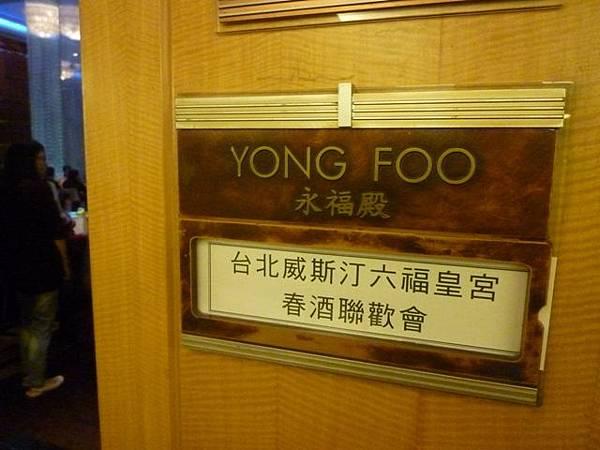 2013六福皇宮春酒 021