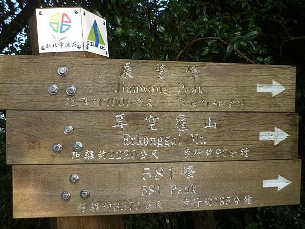 福安山.四分尾山.九層坪山.大尖山賞櫻 058