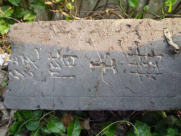 木柵國小台北州第九号基石.繞階玉樹 061