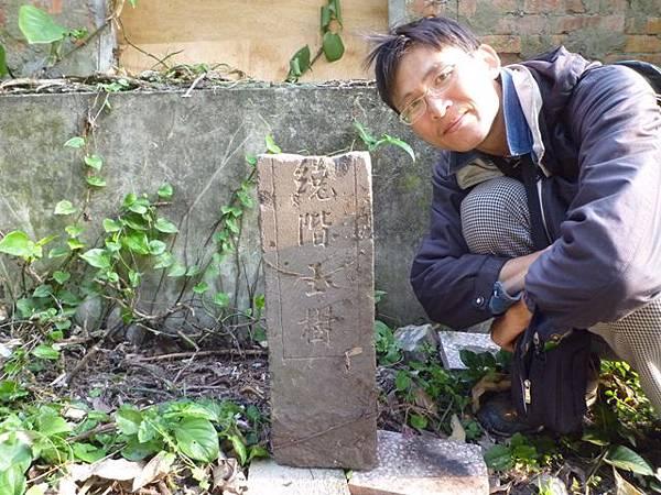 木柵國小台北州第九号基石.繞階玉樹 062