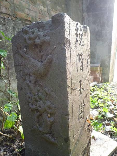 木柵國小台北州第九号基石.繞階玉樹 064