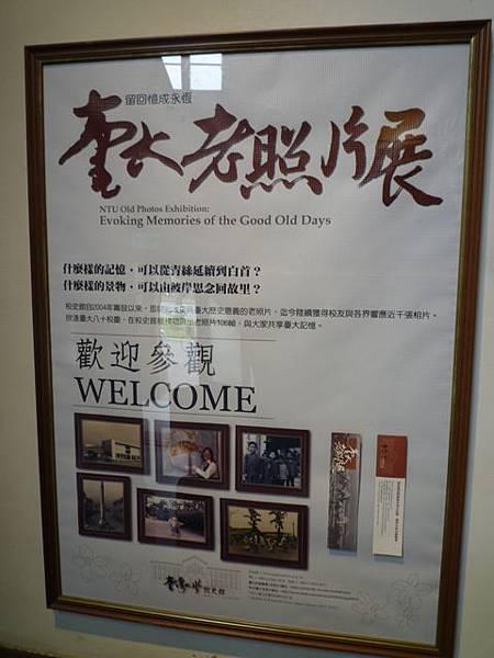 台大賞杜鵑.芳蘭山 057