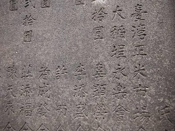 建塚紀念碑 040