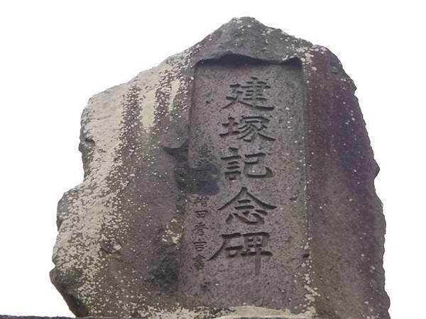建塚紀念碑 045
