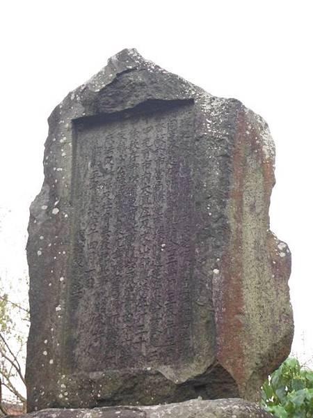 建塚紀念碑 056