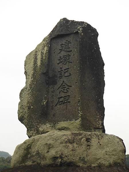 建塚紀念碑 057
