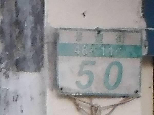 建塚紀念碑 067