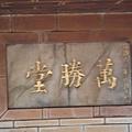 蔣渭水先生墓 033