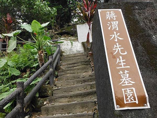 蔣渭水先生墓 040