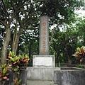蔣渭水先生墓 044