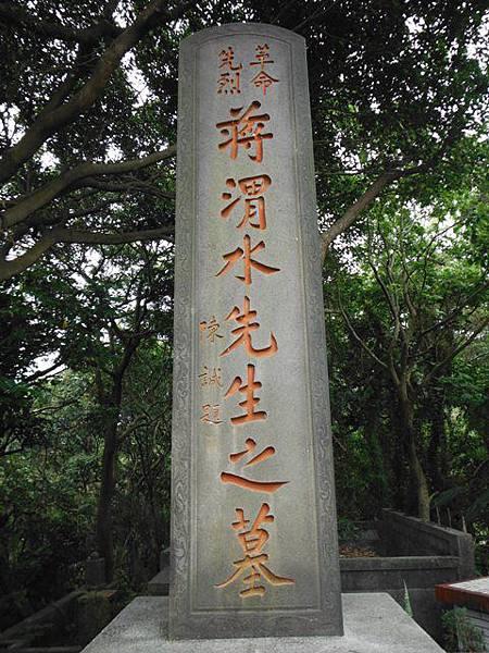 蔣渭水先生墓 046