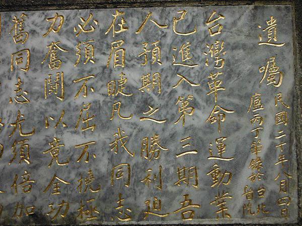 蔣渭水先生墓 048