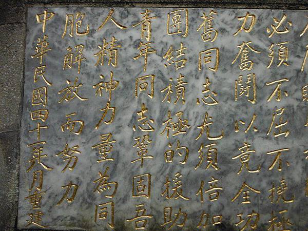 蔣渭水先生墓 049
