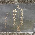 蔣渭水先生墓 050