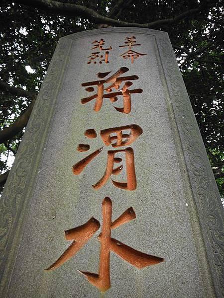 蔣渭水先生墓 053