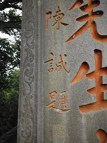 蔣渭水先生墓 054