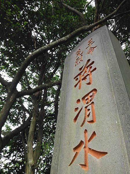 蔣渭水先生墓 057