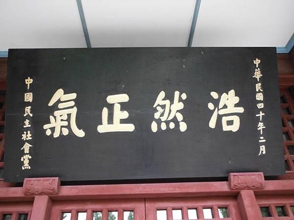 太原五百完人塚.劍潭山 027