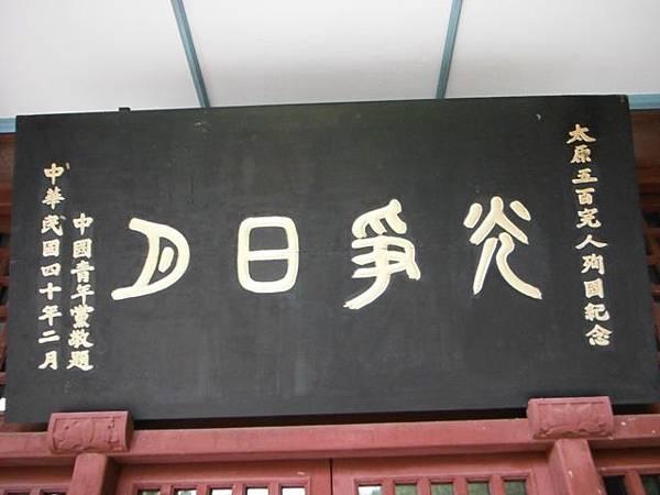 太原五百完人塚.劍潭山 028