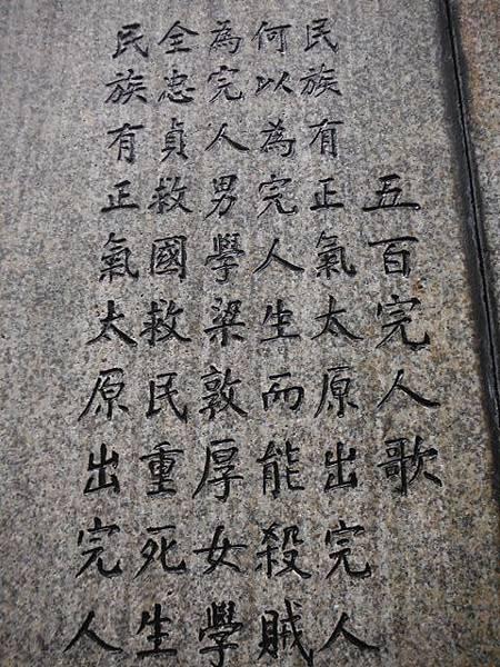 太原五百完人塚.劍潭山 050