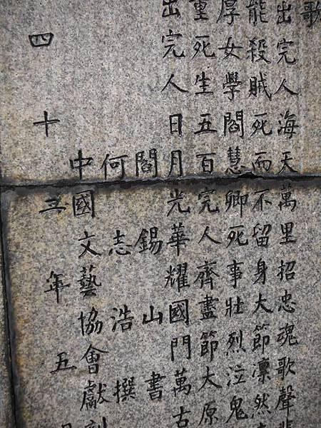 太原五百完人塚.劍潭山 051