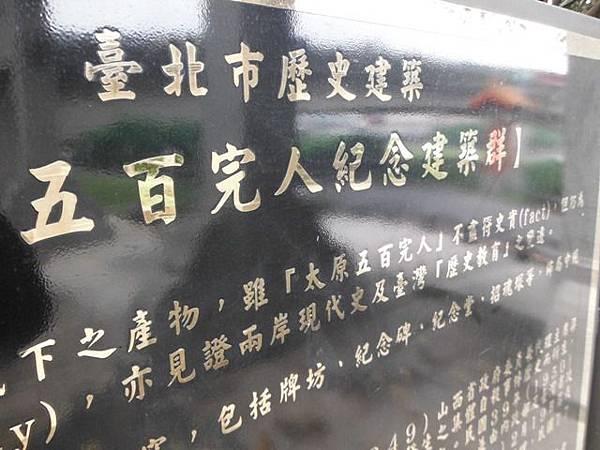 太原五百完人塚.劍潭山 061