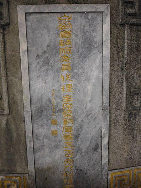 太原五百完人塚.劍潭山 087