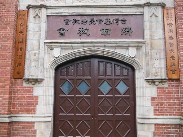 濟南基督長老教會.中正紀念堂 025