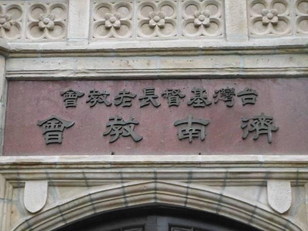 濟南基督長老教會.中正紀念堂 026