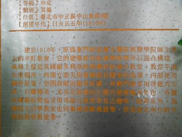 濟南基督長老教會.中正紀念堂 029