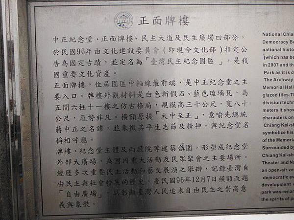 濟南基督長老教會.中正紀念堂 041