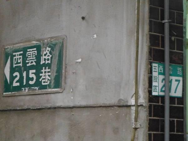 五股山.陳儀墓未遇 042