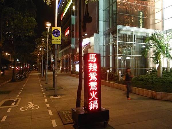 象山夜景.馬辣信義旗艦店 045