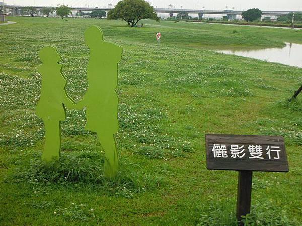 三重幸福水漾公園 066