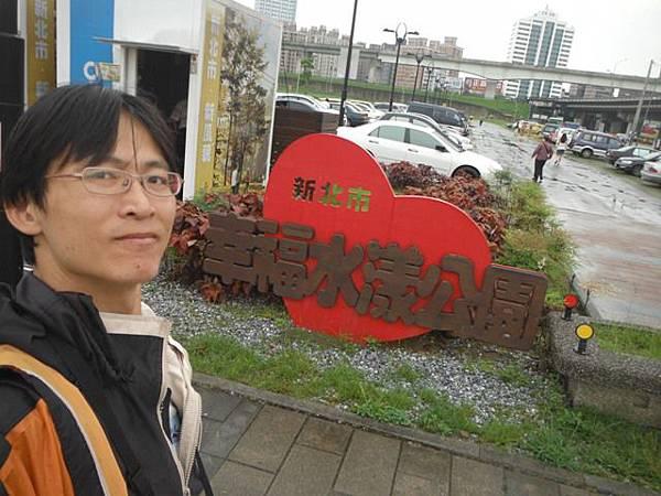三重幸福水漾公園 091