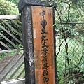 東四崁水山.四崁水山.文大華林植物園.高麗坑山.新高麗坑山 017