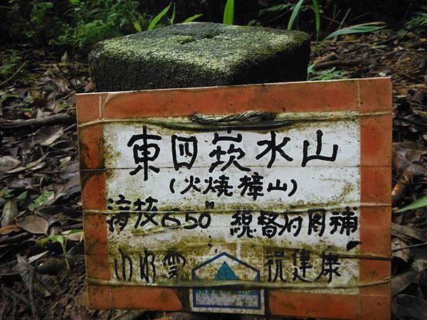 東四崁水山.四崁水山.文大華林植物園.高麗坑山.新高麗坑山 043