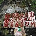 東四崁水山.四崁水山.文大華林植物園.高麗坑山.新高麗坑山 046